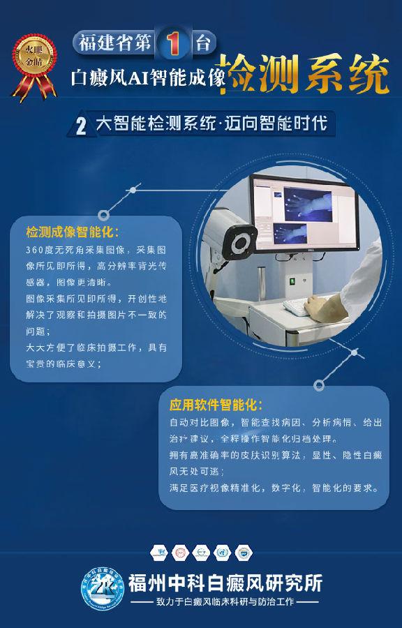 白癜风AI智能成像检测系统